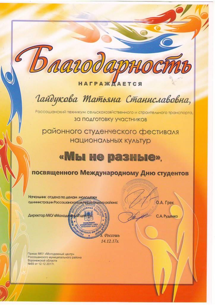 Scan20024