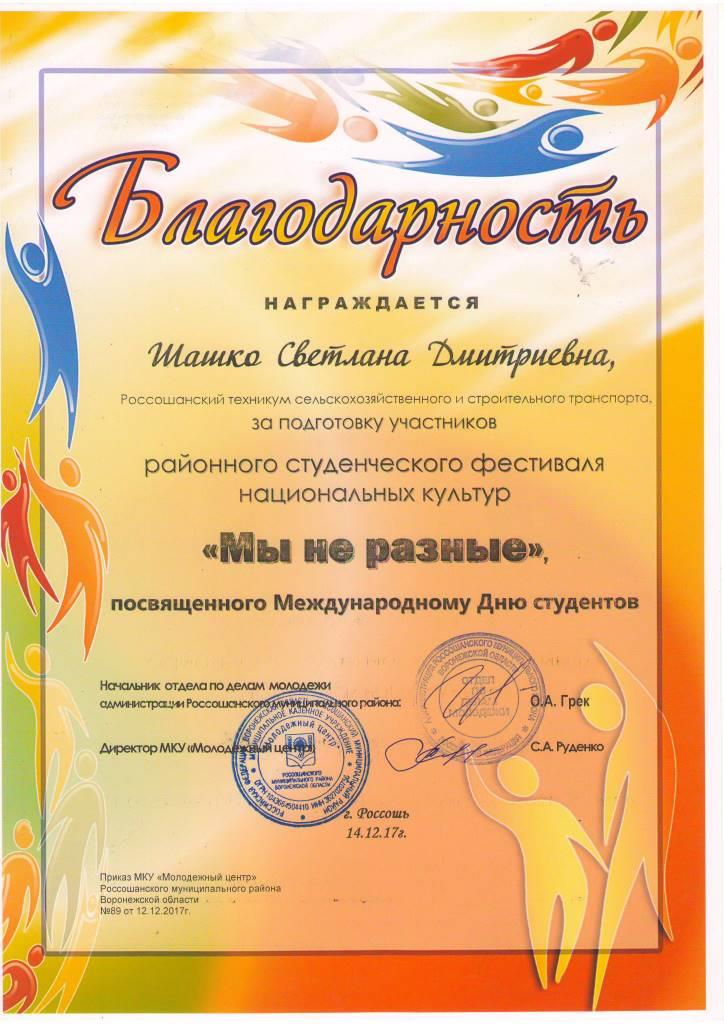 Scan20030